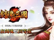 MMORPG国战网游《剑魂三国》四大职业首曝光