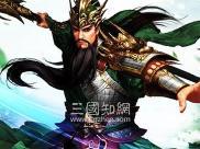 《三国群雄传》武将原画关羽
